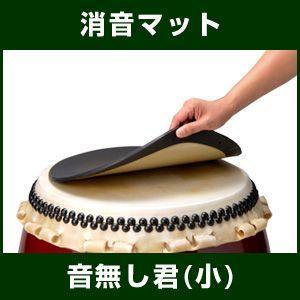 音無くん(小) taiko-center
