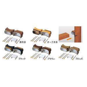 アルミ支柱70丸柱用サソロク角ジョイント支柱用ブロンズ30x60x45(30)mm taikoh