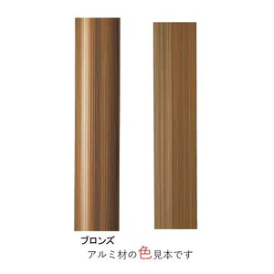 アルミ支柱70丸柱用サソロク角ジョイント支柱用ブロンズ30x60x45(30)mm taikoh 02