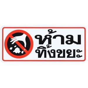 ステッカー ポイ捨て禁止 タイ文字 シール Lサイズ アジアン雑貨 taikokuya