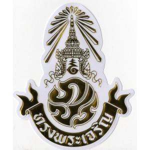 タイ 王室 エンブレム (紋章) ステッカー S サイズ - タイ雑貨 アジアン 雑貨 スーツケース トランク 旅行 グッズ - taikokuya