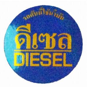 ステッカー DIESEL & タイ文字 Light Blue & Gold (ライトブルー & ゴールド ラメタイプ Mサイズ・丸型) / おみやげ taikokuya