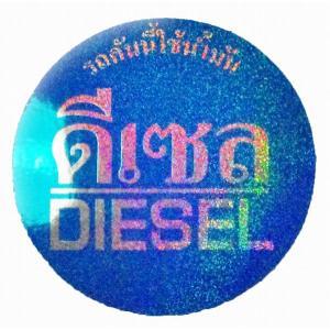 ステッカー ディーゼル DIESEL & タイ 文字 (ライト ブルー & シルバー ラメ タイプ M サイズ 丸型) 車 ステッカー taikokuya