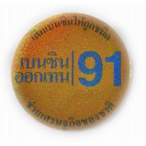 ステッカー タイ アジアン 雑貨 / 91 ガソホール & タイ 文字 (ゴールド & ライトブルー ラメタイプ・丸型) type Bタイ 文字 アジアン ステッカー|taikokuya