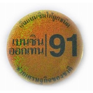 ステッカー タイ アジアン 雑貨 / 91 & タイ 文字 (ゴールド & グリーン ラメ タイプ 丸型) type B タイ 文字 アジアン ステッカー|taikokuya