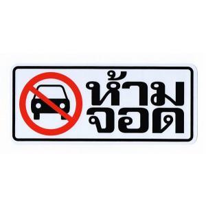ステッカー タイ 文字 駐車禁止 駐禁 シール Lサイズ アジアン 雑貨 taikokuya