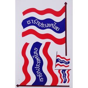 ステッカー タイ 雑貨 アジアン シール / タイ王国地図 国旗 ステッカー(THAI4p mix) L サイズ t-A / おみやげ 旅行 taikokuya