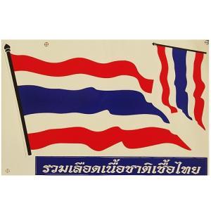 ステッカー タイ 王国 国旗 (THAI 3p mix)L サイズ t-A / アジアン 雑貨 シール taikokuya