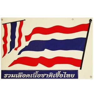 ステッカー タイ 王国 国旗 (THAI 3p mix)L サイズ t-B / アジアン 雑貨 シール taikokuya