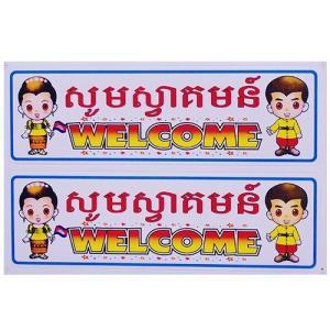 ステッカー ウェルカム 「カンボジア 国旗 手 旗」 イラスト (2P mix type Cam) L サイズ / おみやげ 旅行|taikokuya