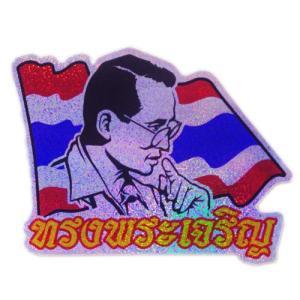 ステッカー タイ 雑貨 アジアン シール / タイ 王室 ステッカー プミポン 国王 (ラーマ 9世) 肖像 + 国旗 M サイズ ラメ l-A taikokuya