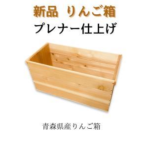 新品 りんご箱 1箱 【複数購入可】 / 木箱 ウッドボックス 収納 棚 アウトドアの写真