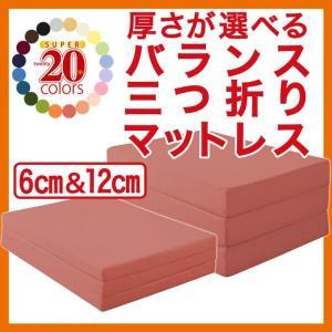 20色バランス三つ折りマットレス 6cm(セミダブル)040202263|tailee
