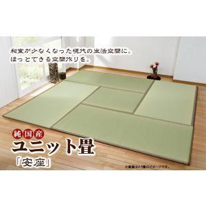 純国産 ユニット畳 『安座』 88×88×2.2cm(2枚1セット)|tailee