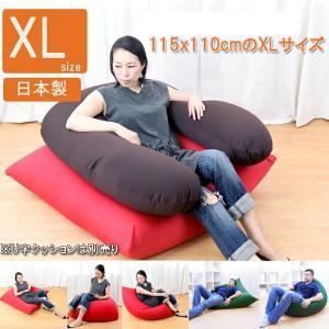 日本製 ビーズクッション 「人をダメにする クッション」 ビーズバッグチェア XLサイズ BFL-115 やわらかニット生地 ジャンボ ビーズクッション|tailee
