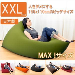 日本製 ビーズクッション 「人をダメにする クッション」  ビーズバッグチェア XXLサイズ MAXサイズ BFL-155 ジャンボ ビーズクッション ソファ|tailee