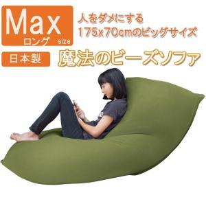 日本製 魔法のビーズソファ 人をダメにする クッション ビーズクッション MAXロングサイズ BFL-175|tailee
