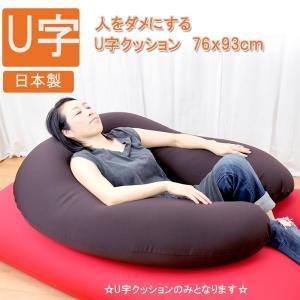 日本製 人をダメにする クッション U字クッション 抱き枕 BFL-53 やわらかニット生地 ジャンボ ビーズクッション ソファ|tailee