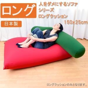 日本製 人をダメにするソファ ロングクッション 抱き枕 BFL-55 tailee