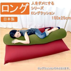 日本製 「人をダメにする クッション」 ロングクッション 抱き枕 BFL-55 ジャンボビーズクッション ソファ|tailee