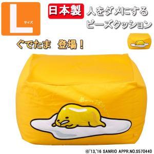 ぐでたま  日本製 人をダメにする クッション 送料無料 国産 0.5mm極小ビーズ使用 キューブLサイズ BS65-SQ(D)|tailee
