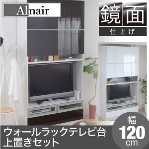 Alnair 鏡面ウォールラック テレビ台 120cm幅 上置きセット FAL-0019set(JK)