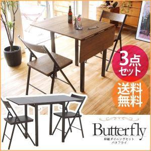 【送料無料】幅を3段階に調節できる!木目調ダイニングテーブル&ダイニングチェア2脚 3点セット Butterfly 即納 FTS-116 FTS-45(WL)|tailee