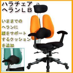 Hara Chair(ハラチェア)ヘランLB