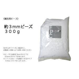 ビーズクッション★ 補充用ビーズ(約3mmタイプ)300g 【同梱不可】|tailee