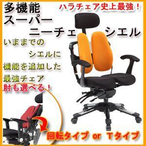 Hara Chair(ハラチェア ハラチェアー)【スーパーニーチェ シエル】