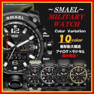 メンズ 腕時計 ミリタリー メンズウォッチ 防水 デュアルコア アナログデジタル 軍仕様モデル SM...