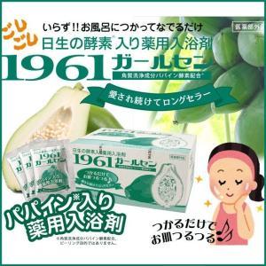 ガールセン<癒しの湯>がリニューアル60包 20g×60個 1961ガールセン 癒しの湯 60包 1961ガールセン 60包|taimushop