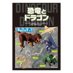 工作キット 恐竜とドラゴン 送料無料 |taimushop