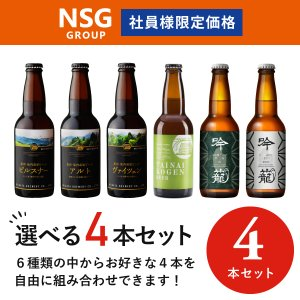 【NSG限定】胎内高原ビール選べる4本セット※NSGチケット使用不可 tainaibeer