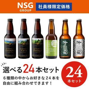 【NSG限定】胎内高原ビール選べる24本セット※NSGチケット使用不可 tainaibeer