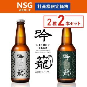 【NSG限定】吟籠麦酒WHITE&IPA各1本ずつ2本セット※NSGチケット使用不可 tainaibeer