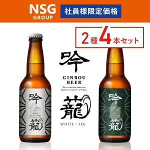 【NSG限定】吟籠麦酒WHITE&IPA各2本ずつ4本セット※NSGチケット使用不可 tainaibeer