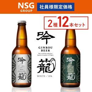 【NSG限定】吟籠麦酒WHITE&IPA各6本ずつ12本セット※NSGチケット使用不可 tainaibeer