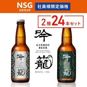 【NSG限定】吟籠麦酒WHITE&IPA各12本ずつ24本セット※NSGチケット使用不可 tainaibeer