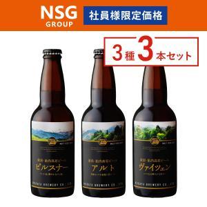 【NSG限定】胎内高原ビール3種3本セット(ピルスナー1本、アルト1本、ヴァイツェン1本)※NSGチケット使用不可 tainaibeer