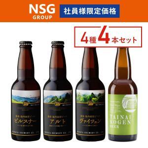 【NSG限定】胎内高原ビール4種4本セット(ピルスナー1本、アルト1本、ヴァイツェン1本、シトラヴァイツェン1本)※NSGチケット使用不可 tainaibeer