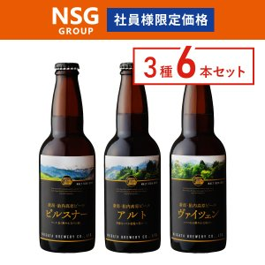 【NSG限定】胎内高原ビール3種6本セット(ピルスナー2本、アルト2本、ヴァイツェン2本)※NSGチケット使用不可 tainaibeer