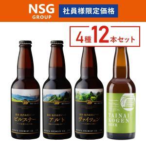 【NSG限定】胎内高原ビール4種12本セット(ピルスナー3本、アルト3本、ヴァイツェン3本、シトラヴァイツェン3本)※NSGチケット使用不可 tainaibeer