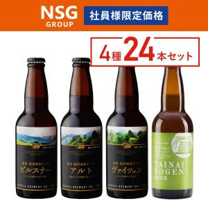 【NSG限定】胎内高原ビール4種24本セット(ピルスナー6本、アルト6本、ヴァイツェン6本、シトラヴァイツェン6本)※NSGチケット使用不可 tainaibeer