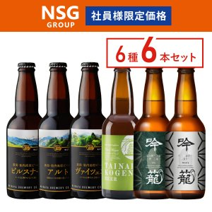 【NSG限定】胎内高原ビール&吟籠麦酒6種6本セット※NSGチケット使用不可 tainaibeer