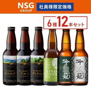 【NSG限定】胎内高原ビール&吟籠麦酒6種12本セット※NSGチケット使用不可 tainaibeer