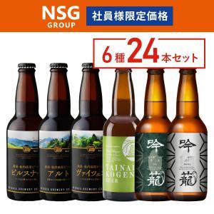 【NSG限定】胎内高原ビール&吟籠麦酒6種24本セット※NSGチケット使用不可 tainaibeer