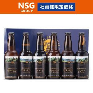 【NSG限定】胎内高原ビール3種6本バレンタインギフトセット※NSGチケット使用不可 tainaibeer