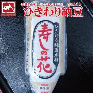 納豆 寿司屋の業務用 ひきわり納豆 300g 冷凍 大容量  納豆 なっとう 寿司 軍艦巻き 手巻き...