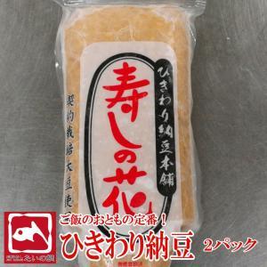 納豆 ひきわり納豆 たれ 300g 2パック 発酵食品 なっとう 寿司 軍艦巻き 手巻き寿司 小鉢 ...